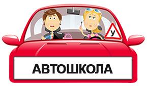 Цена обучения в автошколе Чернигов